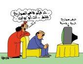 سخرية الزوجة المصرية من صواريخ بوتين .. فى كاريكاتير اليوم السابع