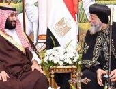 البابا تواضروس: الأمير محمد بن سلمان دعانى لزيارة السعودية