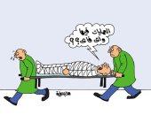 """المرضى يشترطون توافر """"واى فاى"""" بغرف العمليات.. فى كاريكاتير اليوم السابع"""