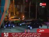 الرئيس السيسى وولى عهد السعودية يصلان دار الأوبرا لمشاهدة عرض مسرحى