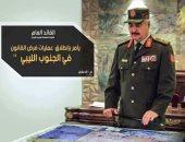 المشير حفتر يمهل مرتزقة أفارقة حتى 17 مارس الجارى لمغادرة الجنوب الليبى