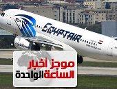 موجز أخبار الساعة 1 ظهرا .. إحباط محاولة اقتحام كابينة قيادة طائرة مصر للطيران بمسقط
