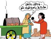 بائع بطاطا صباحا ومؤرخ تليفزيونى مساءً.. بكاريكاتير اليوم السابع