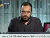 والد الشهيد أحمد الشاذلى: تعلمت من ابنى حب الوطن قولا وفعلا