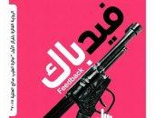 """""""فيدباك"""" رواية جديدة لـ سناء عبد العزيز عن مؤسسة بتانة الثقافية"""