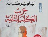 فوز رواية حرب الكلب الثانية لـ إبراهيم نصر الله بجائزة البوكر 2018