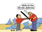 تحريض مشجعى كرة القدم على التخريب فى كاريكاتير ساخر باليوم السابع