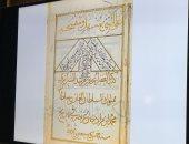 صور.. مخطوطات نادرة تعود إلى الملك فاروق فى دار الكتب