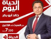 """""""الإتربى"""" و""""عز العرب"""" ضيفا خالد أبو بكر فى """"الحياة اليوم"""".. الليلة"""
