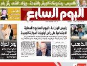 """""""اليوم السابع"""": السيسي يجتمع بقادة الجيش والشرطة.. ويؤكد: الشعب يثق بكم"""