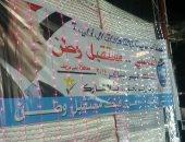 """صور.. بدء مؤتمر """"مستقبل وطن"""" بمدينة الواسطى فى بنى سويف لدعم السيسي"""