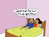 """اليوم العالمى لبنات حواء فى عيون أبناء آدم بكاريكاتير """"اليوم السابع"""""""
