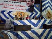 """""""كلنا معاك من أجل مصر"""" تنظم مؤتمرا بقرية بنى محمد سلطان بالمنيا لدعم السيسي"""