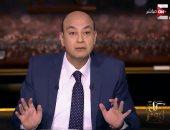 عمرو أديب: شغب الملاعب موجود بجميع دول العالم وعلينا تطبيق القانون