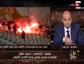 فيديو.. الأهلى: الخطيب لم يعط أسماء المشاغبين فى مباراة مونانا للأجهزة الأمنية