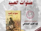 """غدا .. توقيع كتاب """"صلوات العبيد"""" للكاتب عبد العزيز السماحي بالأعلى للثقافة"""