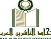 لأول مرة.. اتحاد الناشرين العرب يشارك فى معرض باريس الدولى للكتاب