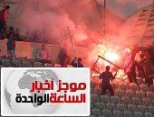 موجز أخبار الساعة 1 .. حبس 8 من ألتراس أهلاوى 15يوما بأحداث شغب مباراة مونانا