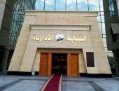 أخبار مصر.. النيابة الإدارية تعلن مسابقة للتعيين في وظيفة معاون دفعة 2017