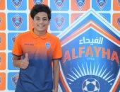 الفيحاء السعودى يضم لاعب مصري.. تعرف عليه