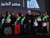مؤتمر لمصر الخير يطالب بتغيير الصورة الذهنية للغارمين المفرج عنهم