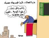 """طرائف المصريين مع الفيس بوك """"البلدى"""".. بكاريكاتير """"اليوم السابع"""""""