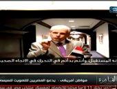 """فيديو.. """"أمريكى"""" يرفع علم مصر ويدعو للمشاركة بانتخابات الرئاسة: السيسى نموذج للزعامة"""