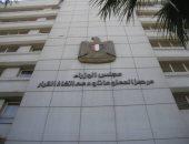 إنفوجراف.. مصر والمغرب يتصدران قائمة الدول المصدرة بتقرير Africa's Development Dynamics