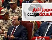 موجز أخبار الساعة 1 ظهرا  .. الندوة التثقيفية الـ27 للقوات المسلحة بحضور الرئيس السيسى