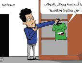 """""""ملابس الشتا والصيف حيرانة بسبب تقلبات الجو"""" فى كاريكاتير اليوم السابع"""