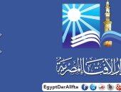 """مرصد الإفتاء: المتطرفون ووسائل الإعلام الغربية سبب تفاقم ظاهرة """"الإسلاموفوبيا"""""""