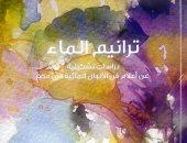 """""""ترانيم الماء"""" كتاب جديد لـ محمد كمال عن مؤسسة أراك للثقافة والفنون"""