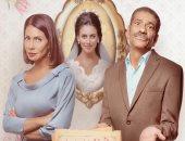 """أسامة كمال يحتفل بأبطال مسلسل """"أبو العروسة"""".. الاثنين"""
