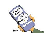 """فيس بوك المصرى.. """"شخلل عشان تعدى"""" بكاريكاتير """"اليوم السابع"""""""