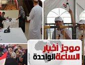 موجز أخبار الساعة 1 ظهرا .. طوابير المصريين أمام لجان الانتخابات بالخارج