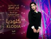 كلوديا حنا تحيى حفلاً ضخمًا فى بلدها العراق بعد مشوارها بمصر