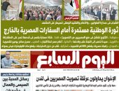 اليوم السابع: ثورة الوطنية مستمرة أمام السفارات المصرية بالخارج