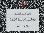 """""""قصائد العطلة الطويلة"""" ديوان للشاعر ياسر عبد اللطيف"""
