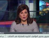 """أمانى الخياط بـ""""ON live"""": كل محاولات تقطيع مصر فشلت بوعى المصريين فى الخارج"""