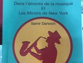 """صدور """"فى عناق الموسيقى ومرايا نيويورك"""" باللغة الفرنسية لـ سمير درويش"""