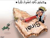 """مصر تحتفل بذكرى عودة طابا لأحضانها.. بكاريكاتير """"اليوم السابع"""""""