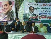 """فيديو وصور.. انطلاق مؤتمر دعم السيسي بكوم أمبو بحضور """"أبوزيد"""" و""""حسب الله"""" و""""بكري"""""""