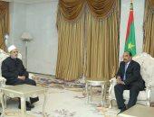 الرئيس الموريتانى يشيد بجهود الأزهر فى مواجهة الأفكار المتطرفة