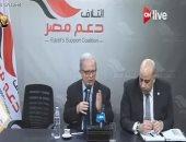 اجتماع عدد من ممثلى الغرف التجارية والصناعية بمقر ائتلاف مصر