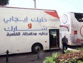 صور.. حافلات بدورين تجوب شوارع العاصمة لدعوة المواطنين للمشاركة فى الانتخابات