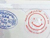 """الإمارات تستقبل زائريها فى يوم السعادة بختم """"أهلا بكم بالبلد السعيدة"""""""