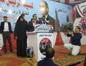 صور.. خبير عسكرى يطالب فى مؤتمر لدعم السيسى بالمشاركة بكثافة فى الانتخابات