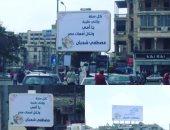 مصطفى شعبان يحتفل بعيد الأم بلافتات فى شوارع القاهرة