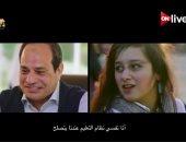 فيديو.. مواطنون يشكون حال التعليم فى مصر.. والسيسى: وضعنا برنامجًا لإصلاحه