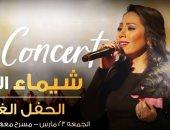 غدا.. شيماء الشايب تحيى حفلا غنائيا فى معهد الموسيقى العربية